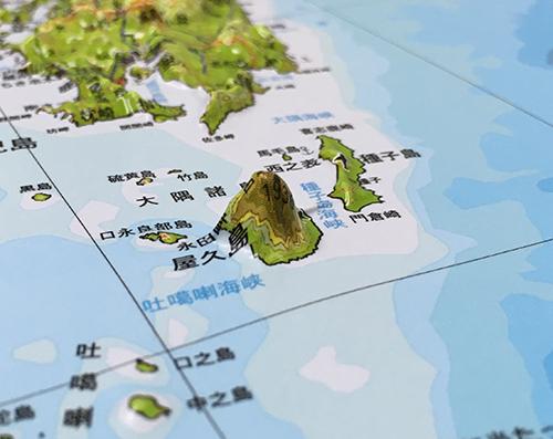 立体日本地図カレンダー2018年度版 屋久島