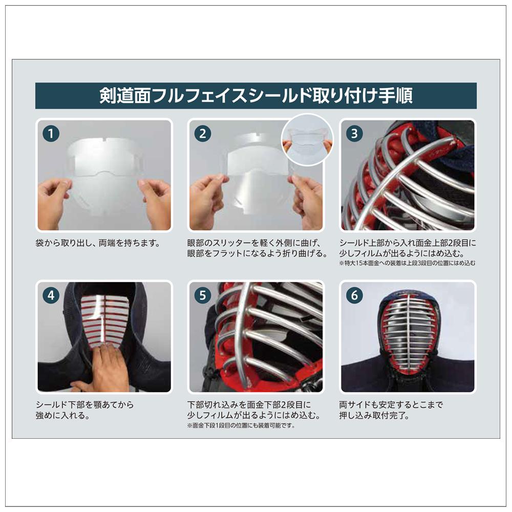 日本製 剣道 面 光触媒加工 フルフェイスシールド