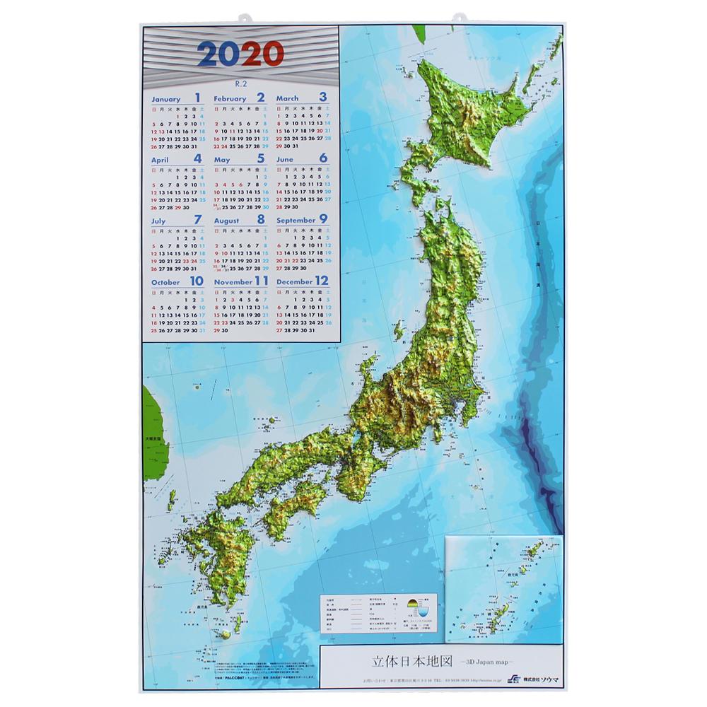 立体日本地図カレンダー2020年度版