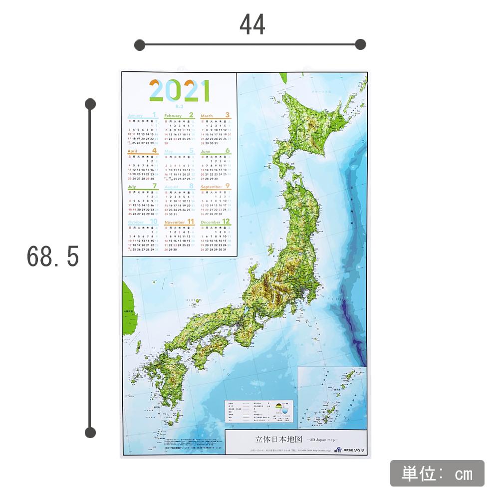 立体日本地図カレンダー2021年度版