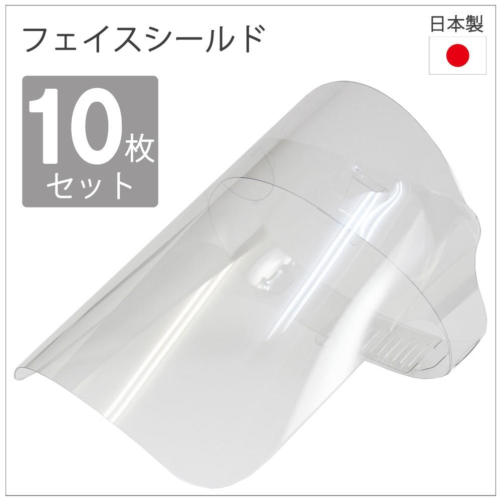 日本製 簡易式組み立てフェイスシールド