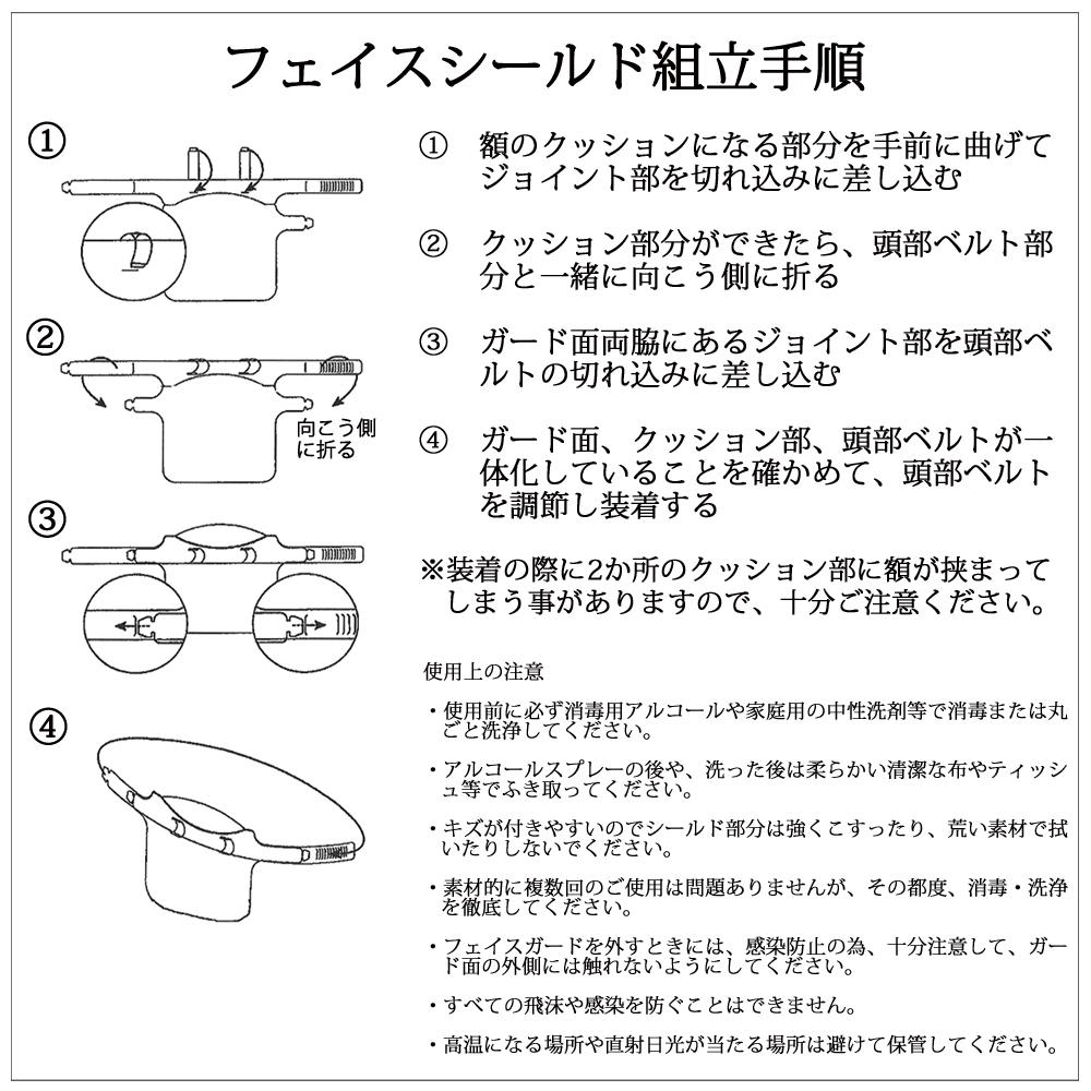 日本製 簡易式組み立てフェイスシールド 組み立て手順・使用上注意